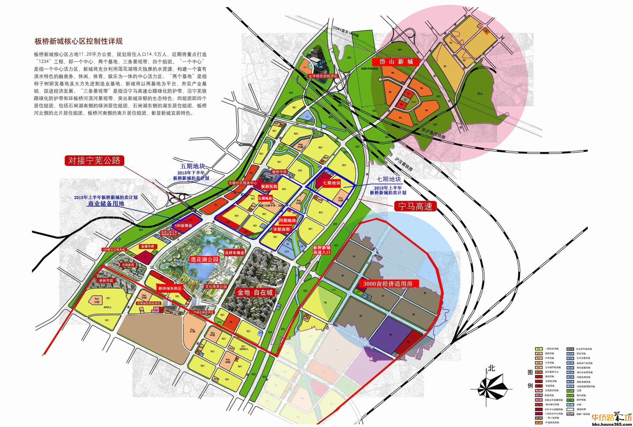 板桥新城规划图图片
