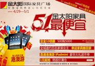 金太阳国际家具广场 5.1买家具价格最便宜