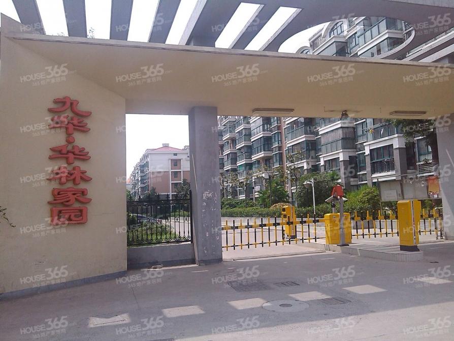 九华华林家园精装修房