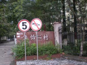 上怡二村,南京上怡二村二手房租房