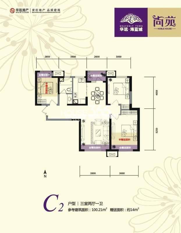 华远海蓝城二期尚苑C2三室两厅一厨一卫 100.21㎡