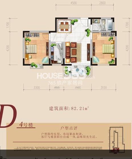 安诚御花苑D-4#楼户型二室二厅一卫82.21平米