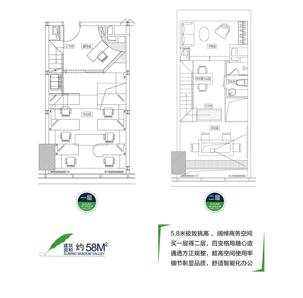 苏宁睿城58平方米LOFT户型图