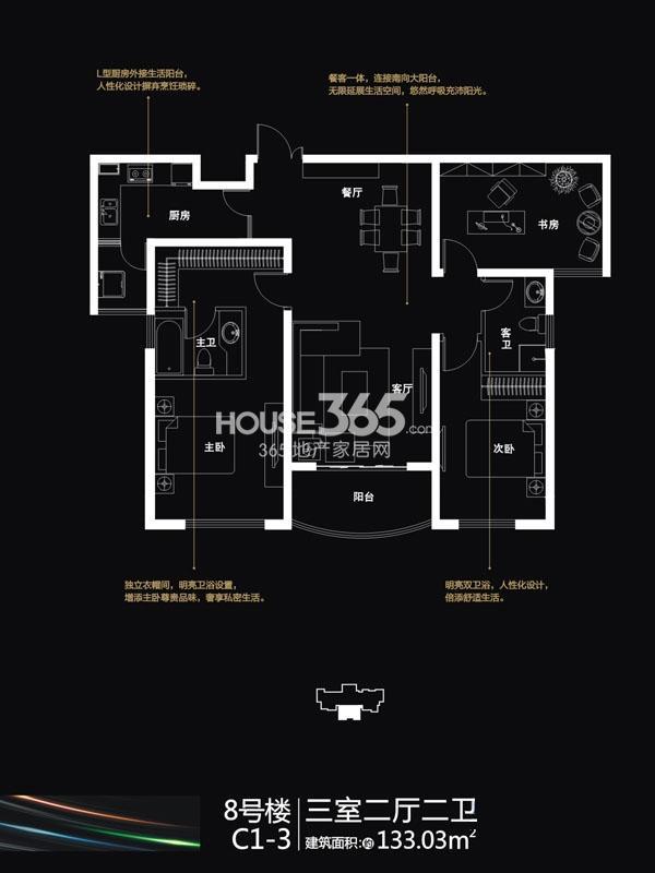 国润城8#楼C1-3户型3室2厅2卫1厨133.03㎡