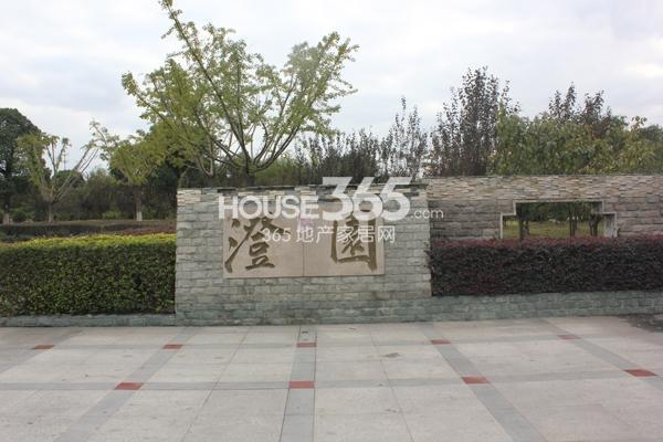 红鼎湾花园周边澄园公园
