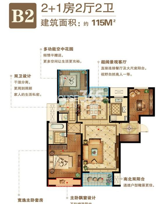 中锐姑苏尚城B2户型 2+1房 115㎡