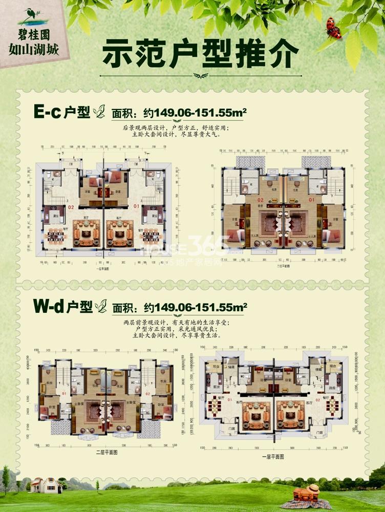 碧桂园如山湖城149.06-155.55㎡户型图