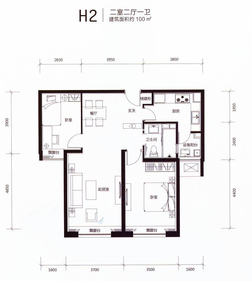 H2户型,两室两厅一卫,约100平米