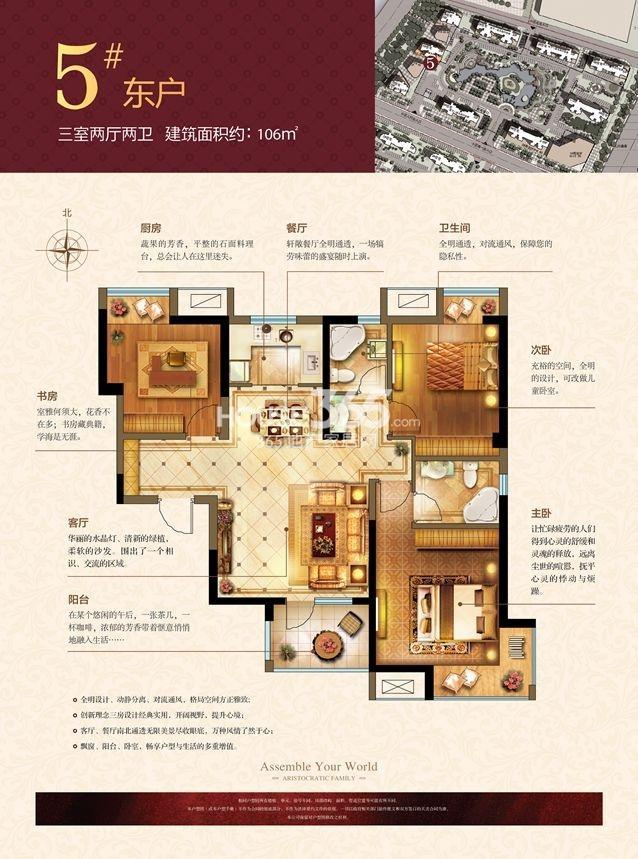 荣盛锦绣香堤户型图 5#东户,建筑面积约106