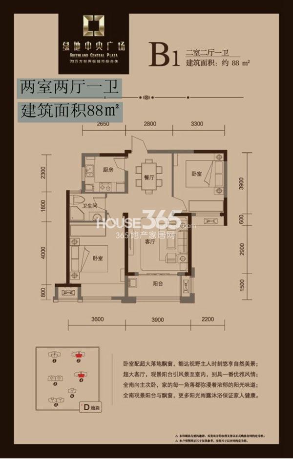 绿地中央广场 B1户型两室两厅一卫 88㎡