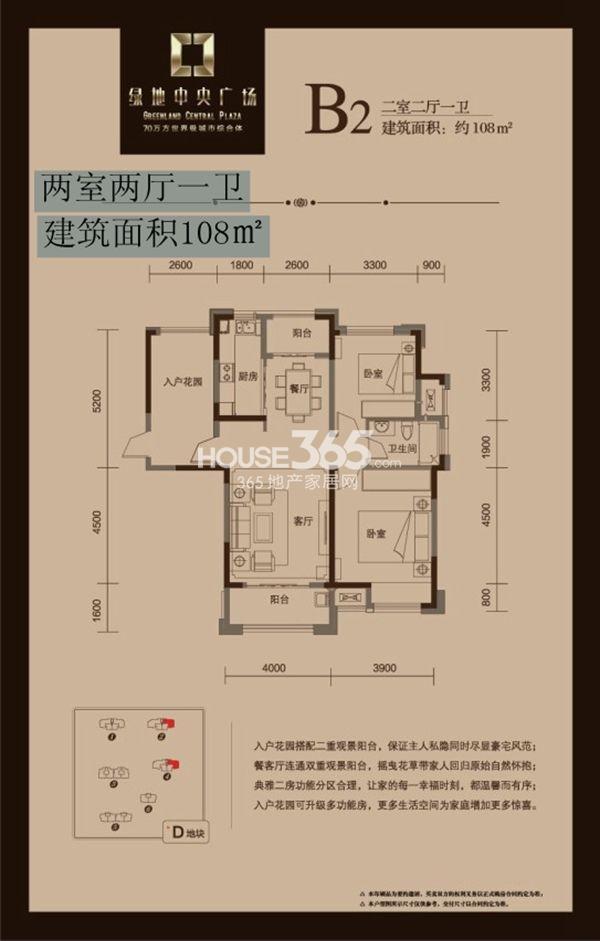 绿地中央广场B2 两室两厅一卫 108㎡