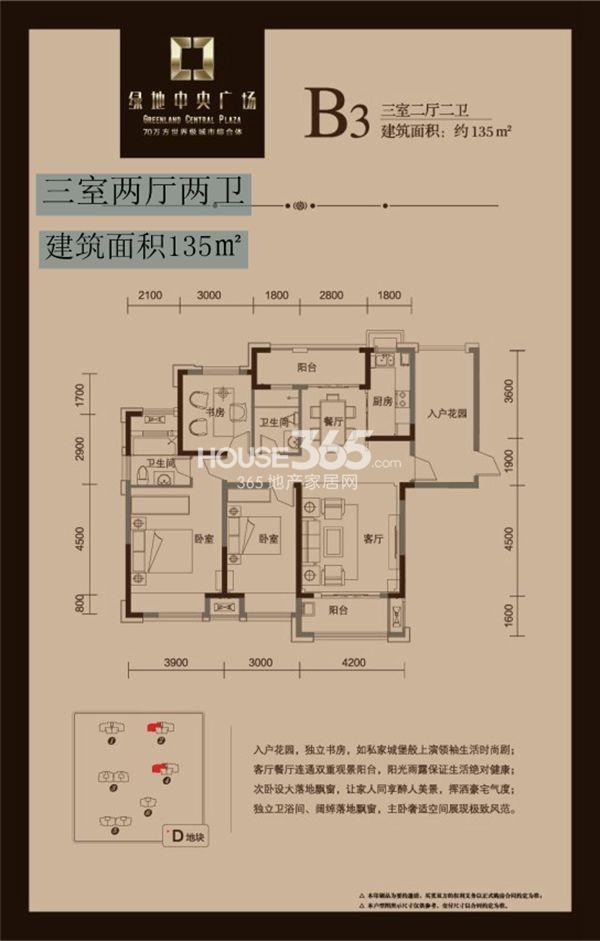 绿地中央广场 三室两厅 135平米