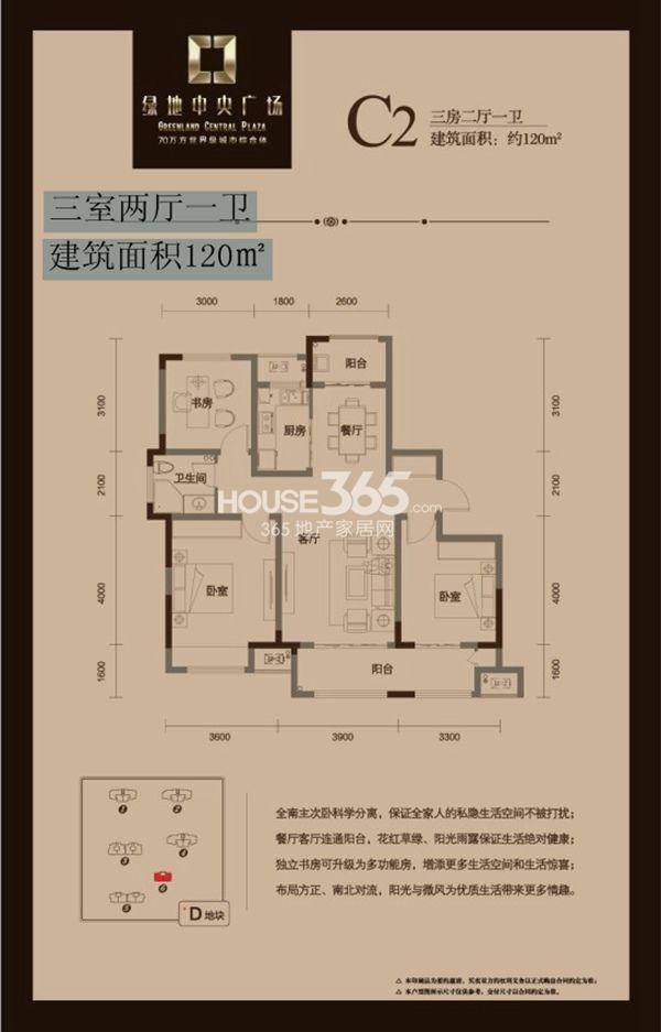 绿地中央广场 C2三室两厅一卫 120㎡