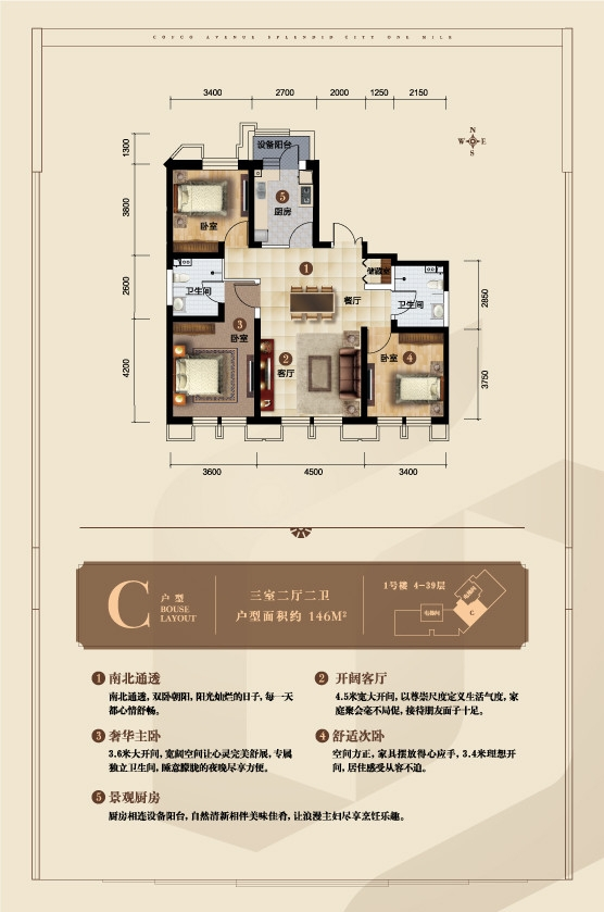 一期C户型, 3室2厅2卫, 约146.00平米