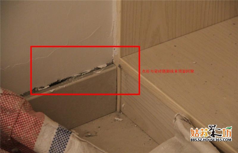 衣柜和瓷砖踢脚线之间没有预留缝隙