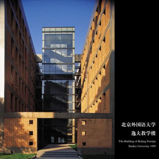 北京外国语大学逸夫教学楼